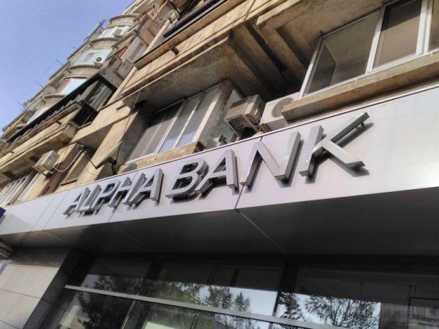 Alpha Bank reclamatie